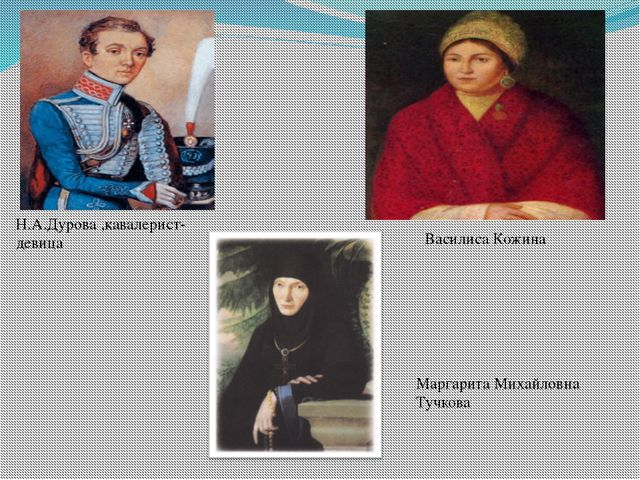 Н.А.Дурова ,кавалерист-девица Василиса Кожина Маргарита Михайловна Тучкова
