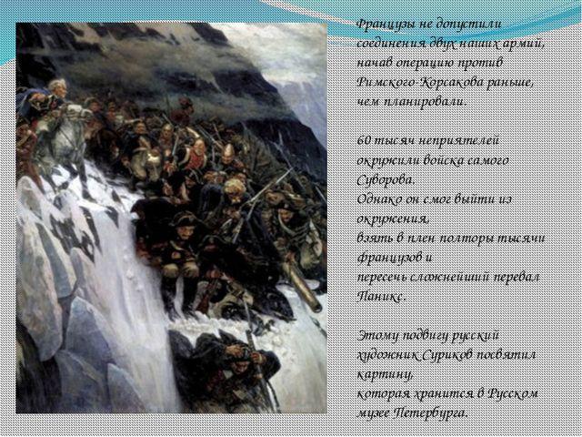 Французы не допустили соединения двух наших армий, начав операцию против Римс...