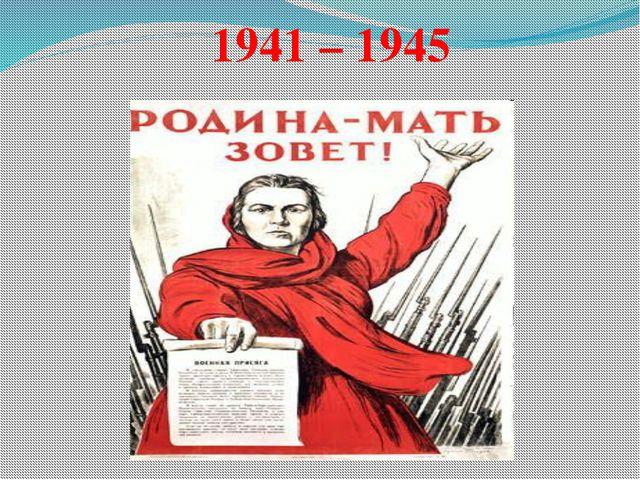 1941 – 1945
