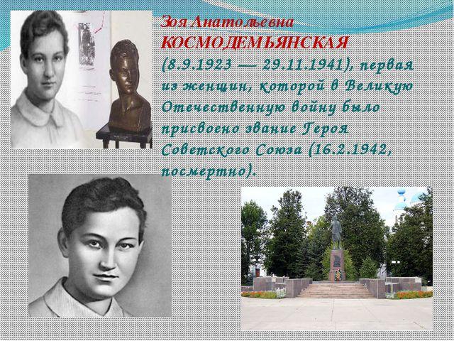 Зоя Анатольевна КОСМОДЕМЬЯНСКАЯ (8.9.1923 — 29.11.1941), первая из женщин, ко...