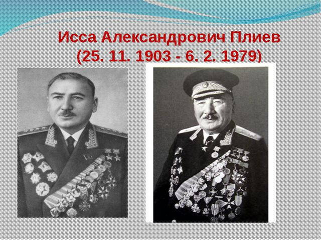 Исса Александрович Плиев (25. 11. 1903 - 6. 2. 1979)