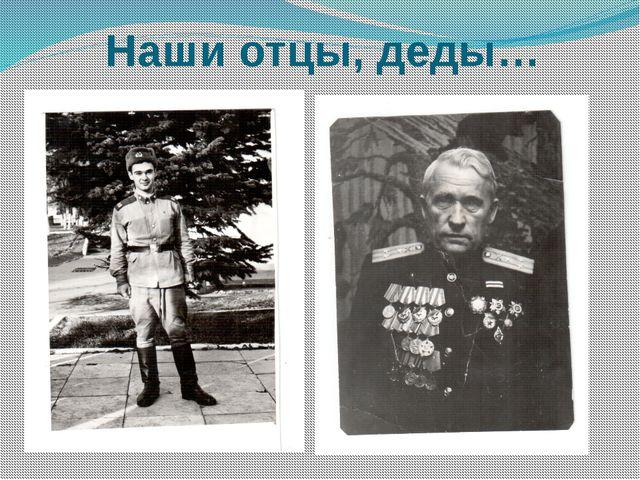 Наши отцы, деды…