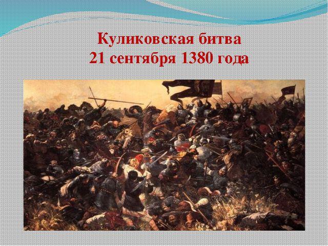 Куликовская битва 21 сентября 1380 года
