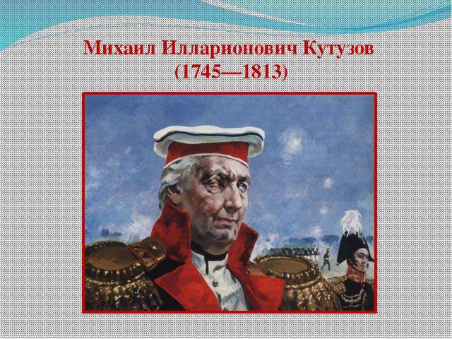 Михаил Илларионович Кутузов (1745—1813)