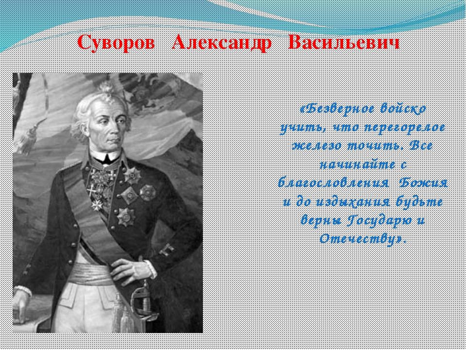 Суворов Александр Васильевич «Безверное войско учить, что перегорелое железо...
