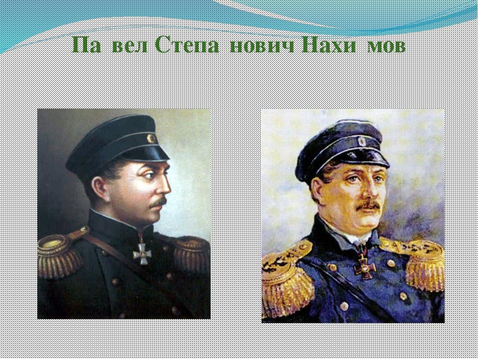 Па́вел Степа́нович Нахи́мов