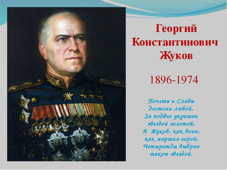 Георгий Константинович Жуков 1896-1974 Почета и Славы достоин любой, За подви...