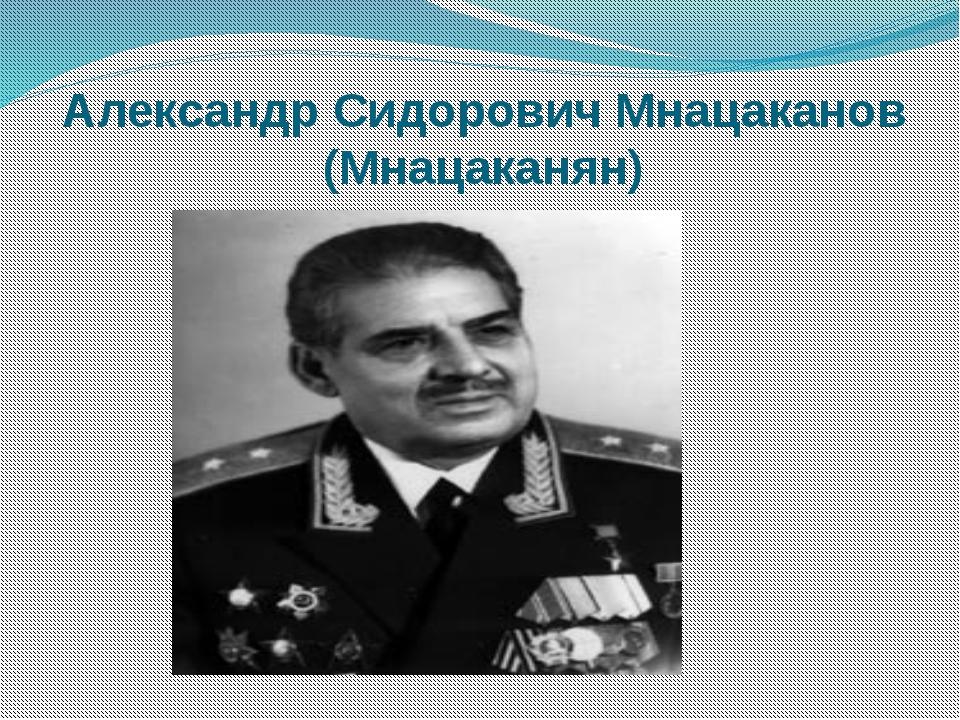 Александр Сидорович Мнацаканов (Мнацаканян)