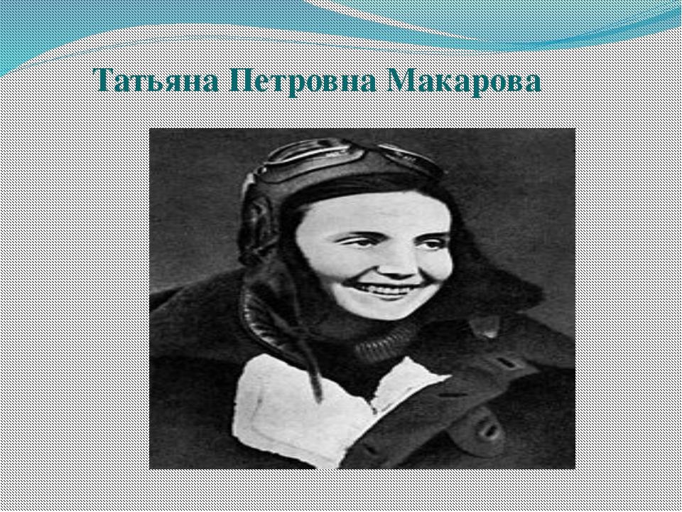 Татьяна Петровна Макарова