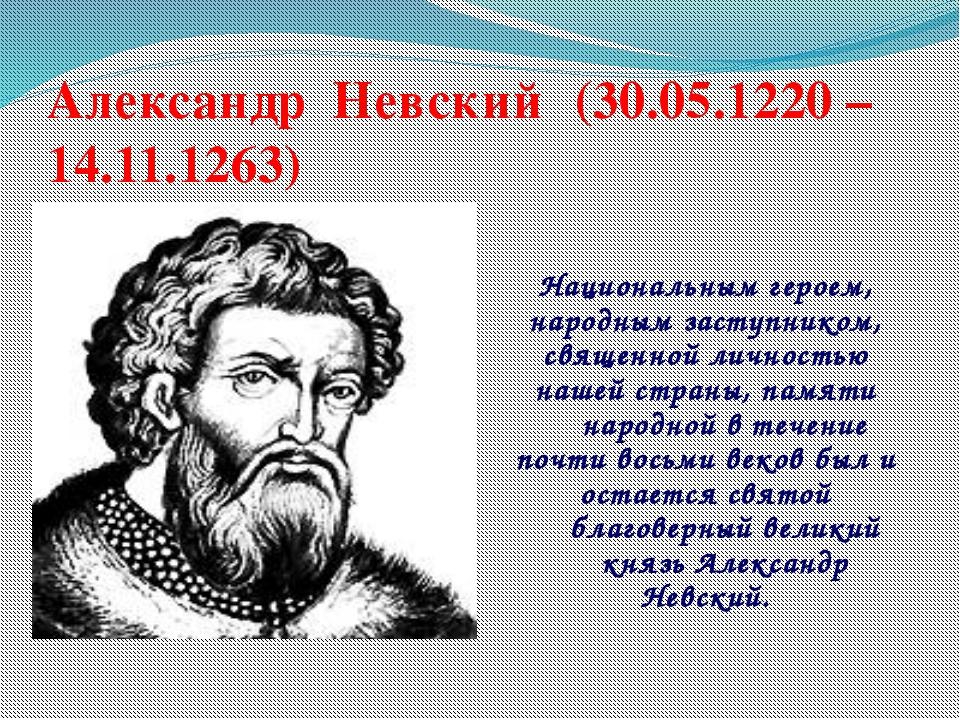 Александр Невский (30.05.1220 – 14.11.1263) Национальным героем, народным за...