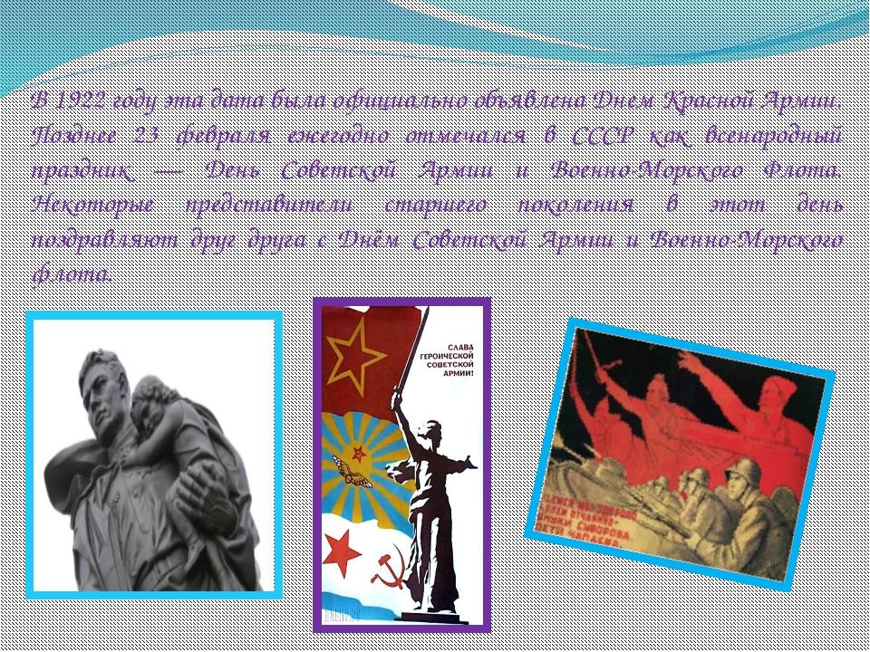 В 1922 году эта дата была официально объявлена Днем Красной Армии. Позднее 2...