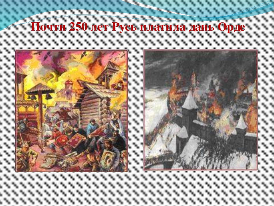 Почти 250 лет Русь платила дань Орде