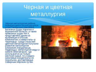 Чёрная металлургия района, базирующаяся на коксующихся углях Печорского бассе
