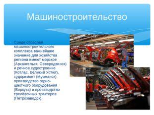 Среди отраслей машиностроительного комплекса важнейшее значение для хозяйства