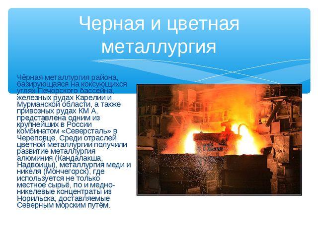 Чёрная металлургия района, базирующаяся на коксующихся углях Печорского бассе...