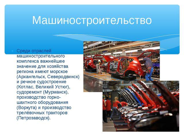 Среди отраслей машиностроительного комплекса важнейшее значение для хозяйства...