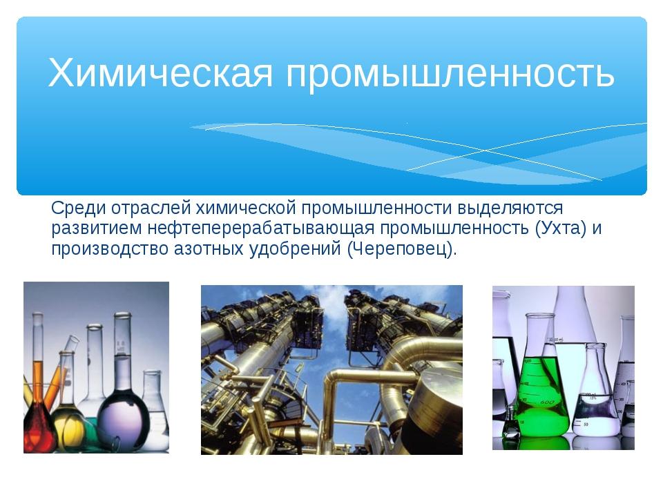 Среди отраслей химической промышленности выделяются развитием нефтеперерабаты...