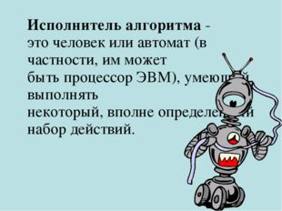 Исполнительалгоритма- эточеловек или автомат (в частности, им может быть