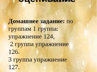 Суммативное оценивание Домашнее задание:по группам 1 группа: упражнение 124