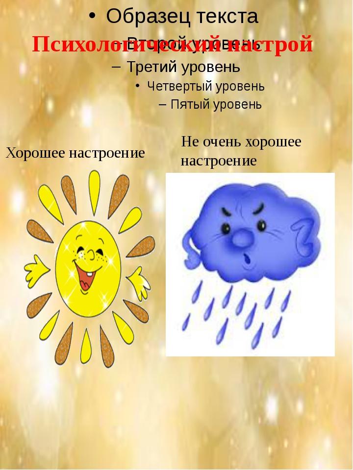 Психологический настрой Хорошее настроение Не очень хорошее настроение