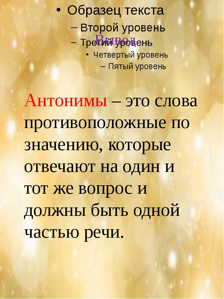 Вывод Антонимы – это слова противоположные по значению, которые отвечают на...