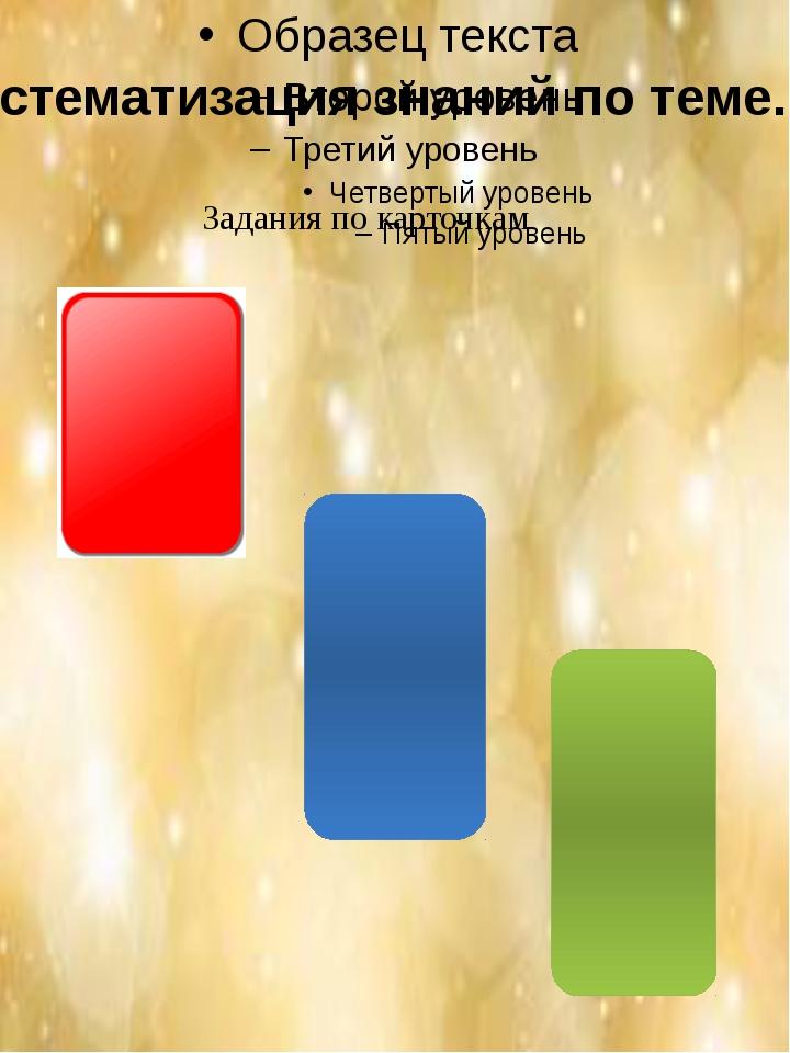 Систематизация знаний по теме. Задания по карточкам