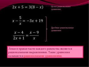 Левая и правая части каждого равенства являются рациональными выражениями. Та
