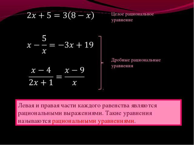 Левая и правая части каждого равенства являются рациональными выражениями. Та...