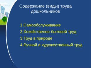 Содержание (виды) труда дошкольников 1.Самообслуживание 2.Хозяйственно-бытово