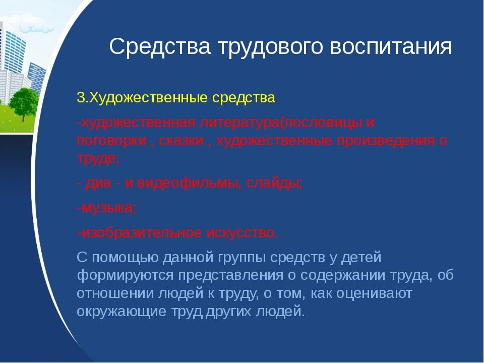 Средства трудового воспитания 3.Художественные средства -художественная литер...