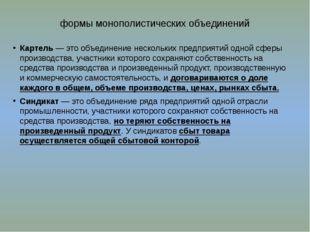 формы монополистических объединений Картель — это объединение нескольких пред