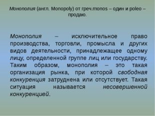 Монополия (англ. Monopoly) от греч.monos – один и poleo – продаю. Монополия –