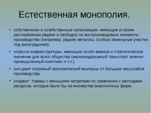 Естественная монополия. собственники и хозяйственные организации, имеющие в с