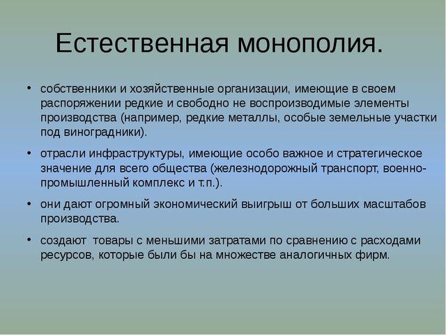 Естественная монополия. собственники и хозяйственные организации, имеющие в с...