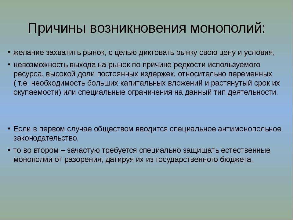 Причины возникновения монополий: желание захватить рынок, с целью диктовать р...