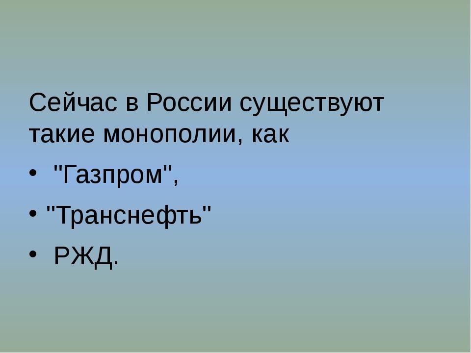 """Сейчас в России существуют такие монополии, как """"Газпром"""", """"Транснефть"""" РЖД."""