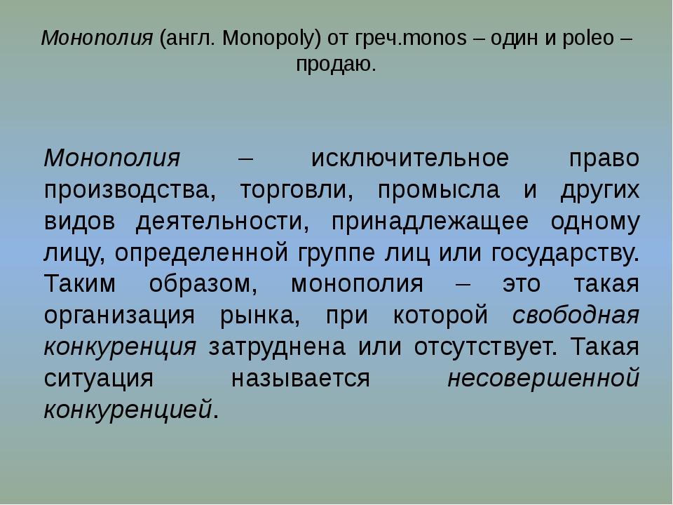 Монополия (англ. Monopoly) от греч.monos – один и poleo – продаю. Монополия –...