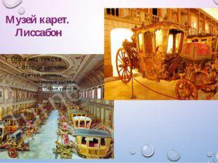 Музей карет. Лиссабон