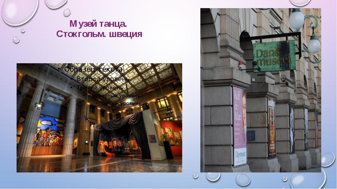 Музей танца. Стокгольм. швеция