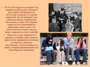 В том, что подросток попадает под влияние такой группы, большую роль играет