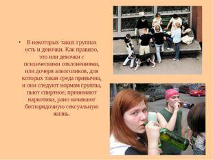 В некоторых таких группах есть и девочки. Как правило, это или девочки с псих