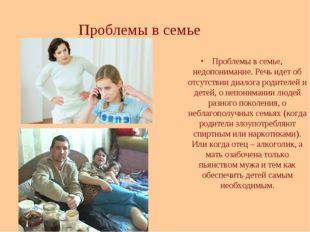 Проблемы в семье Проблемы в семье, недопонимание. Речь идет об отсутствии диа
