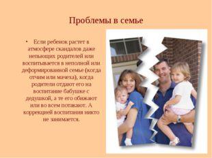 Проблемы в семье Если ребенок растет в атмосфере скандалов даже непьющих роди
