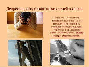 Депрессия, отсутствие всяких целей в жизни Подростки могут начать принимать н