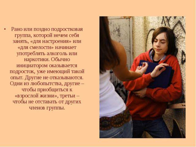 Рано или поздно подростковая группа, которой нечем себя занять, «для настрое...