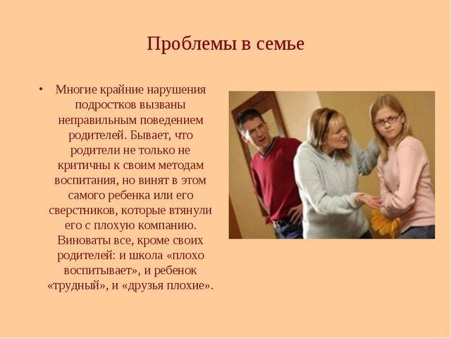 Проблемы в семье Многие крайние нарушения подростков вызваны неправильным пов...