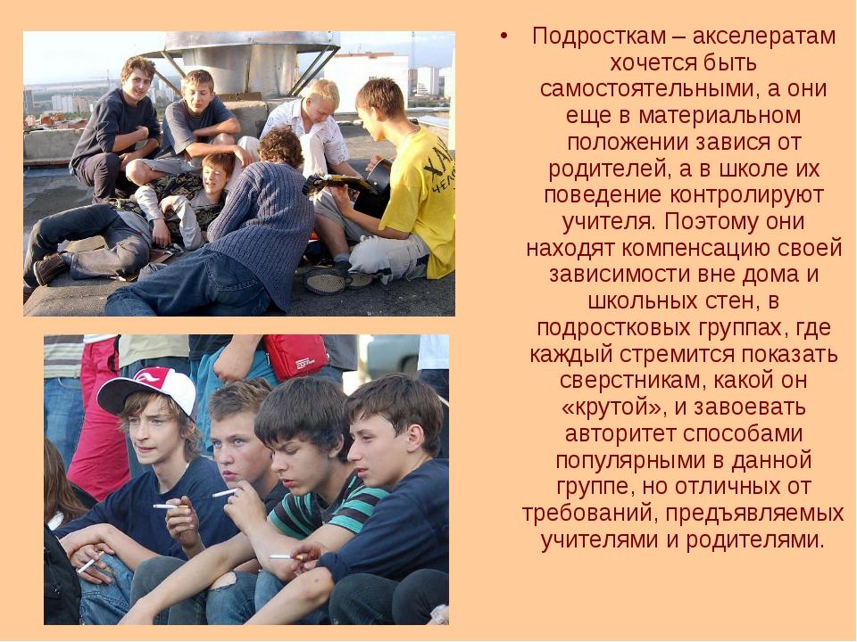 Подросткам – акселератам хочется быть самостоятельными, а они еще в материаль...
