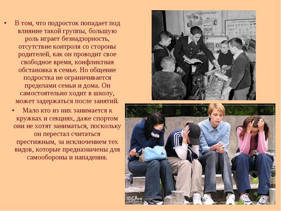 В том, что подросток попадает под влияние такой группы, большую роль играет...