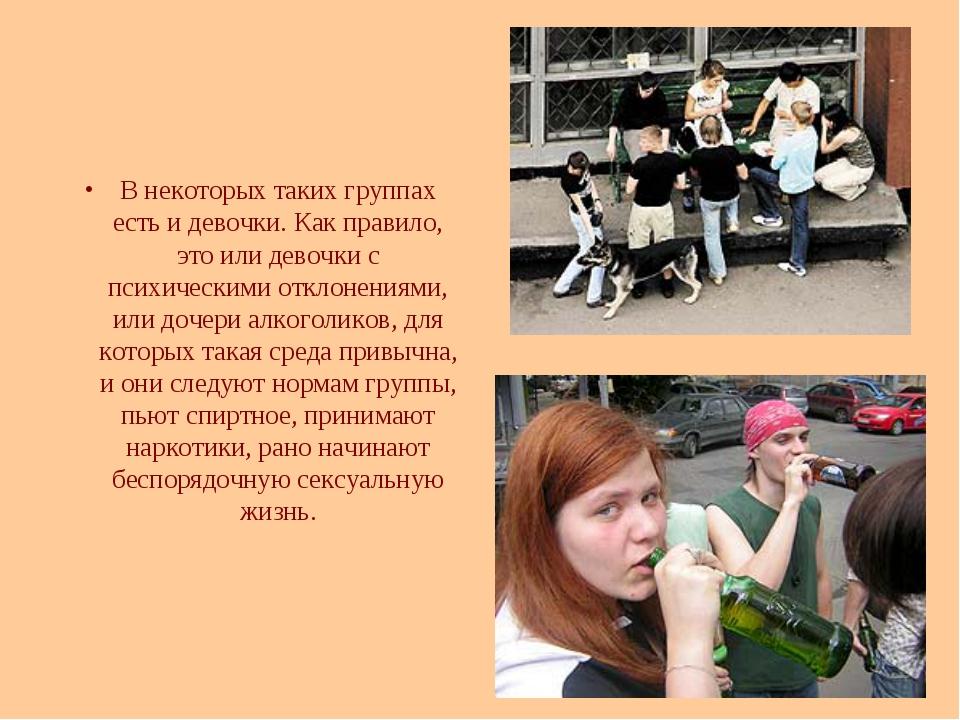 В некоторых таких группах есть и девочки. Как правило, это или девочки с псих...
