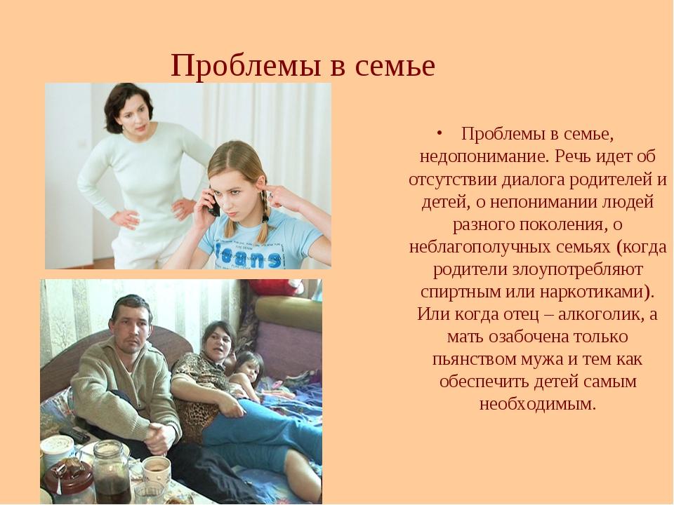 Проблемы в семье Проблемы в семье, недопонимание. Речь идет об отсутствии диа...